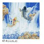 自遊布 開運ふろしき 商売繁盛家内安全風呂敷 s37-4  鯉の滝登り 送料無料 風呂敷 着物 手ぬぐい