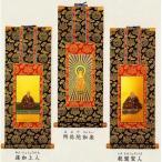 掛け軸 浄土真宗本願寺派(西本願寺)3幅セット20代 仏壇用掛軸 掛軸