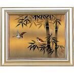 日本画 絵画 竹に雀 額 美術年鑑掲載作家 掛け軸 掛軸