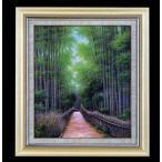 油絵 堤 照男 号7万5千円『 竹林 』F10号 油彩画  絵画  風景画 全国送料無料