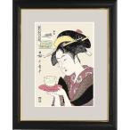 額 和の雅び 伝統の趣 喜多川歌麿 浮世絵 難波屋おきた 絵画