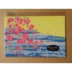 真知子友禅 ちりめん絵ハガキ絵はがき 四季の花 桜