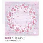 綿小ふろしき さくらの輪(ピンク) 送料無料 風呂敷 着物 手ぬぐい