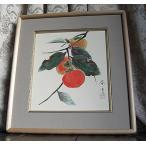 林 春雪 評価12万 柿 絵画 肉筆 日本画