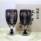 古希祝 江戸切子彩鳳葡萄文様足付ビール杯ペアセット 古希の御祝い喜寿傘寿のお祝い結婚記念品両親へのプレゼント退職記念品