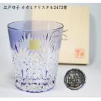 古希祝い 名入れ江戸切子グラスカガミクリスタルロックグラス2472紫 喜寿祝い退職記念品