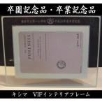 卒業記念品 名入れガラスフォトフレームVIF(10個〜)  卒園記念品卒団記念品先生への記念品卒業記念品