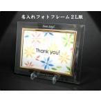 名前ロゴ入りガラスフォトフレーム2L版縦横兼用退職祝い退職記念品先生への記念品