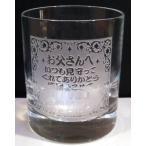 名前 メッセージ入り ロックグラス(20個〜)  開店祝い 卒団記念 会社の 卒業記念品 結婚式の引出物 周年記念品
