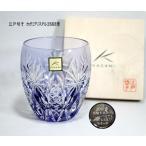 古希祝い 名入れ江戸切子グラスカガミクリスタルロックグラス2668紫 喜寿祝い卒団記念品古希の贈り物