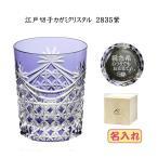 古希祝 名入れ江戸切子グラスカガミクリスタルロックグラス2835紫 喜寿祝い父の日退職記念品古希の贈り物
