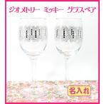 名入れミッキーディズニージオメトリーペアワイングラス 結婚祝結婚記念品結婚記念日のお祝いバレンタインギフト