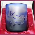 砂切子グラス祝い鶴と富士瑠璃色 退職祝結婚記念品退職記念品卒団記念品還暦祝い古希祝い喜寿祝傘寿祝母の日父の日