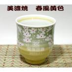 米寿祝い 名入れ湯呑み国産美濃焼き春風黄色  敬老の日の記念品傘寿祝の贈り物