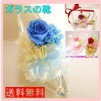 プリザーブドフラワー ギフト 誕生日 ガラスの靴 女性 プリザーブドフラワーガラスの靴 青いバラ 開店花 プレゼント 結婚祝 結婚記念