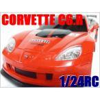 GK◇シボレーコルベットC6.Rレーシングカー◇正規認証車1/24ラジコンカー/レッド