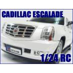 GK◇キャデラックエスカレード正規認証車1/24ラジコンカー/ホワイト