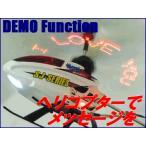 SJ◇光る文字がでる3.5ch赤外線ラジコンヘリコプター「SJ991」/ホワイト