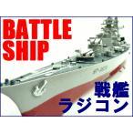 送料無料!HT◇ナチスドイツ海軍戦艦ビスマルク/BATTLESHIP Bismarckタイプラジコン船ボートRCセット
