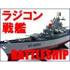 HT◇アメリカ海軍戦艦ミズーリ/BATTLESHIP USS Missouri, BB-63タイプラジコン船ボートRCセット