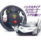 MZ◇ランボルギーニヴェネーノ◇ハンドル型ステアリングコントローラー正規認証車1/14ラジコンカー