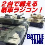 HB◇リアル対戦機能付ラジコン戦車「BATTLE TANK」2台セット
