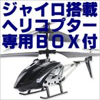 送料無料!TopAce◇3.5chジャイロ搭載ラジコンヘリコプター「Model King」inBOX/ブラック