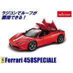 RASTAR◇フェラーリ458スペチアーレ(ベースは458イタリア)◇正規認証車1/14ラジコンカー