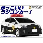 Linx◇トヨタプリウス警察24時パトロールカー◇ライセンス公認車ラジコンカー