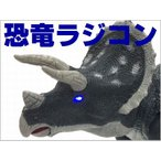 送料無料(通常地域)!恐竜タイプラジコン玩具「ジュラザウラー」トリケラトプス