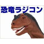 送料無料!恐竜タイプラジコン玩具「ジュラザウラー」ティラノサウルス/ティーレックス/ブラウン