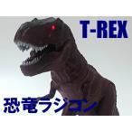 送料無料(通常地域)!INNOVATION◇赤外線式恐竜ラジコン「ティラノザウルス/T-REX」