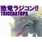 送料無料(通常地域)!INNOVATION◇赤外線式恐竜ラジコン「トリケラトプス/TRICERATOPS」