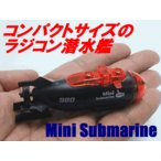 送料無料(通常地域)!R/C Mini◇WaterSeries赤外線ラジコン潜水艦ミニサブマリン980