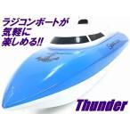 送料無料(通常地域)!HEYUAN◇RC SPEED SHIPラジコンボート船「Thunder/サンダー」/ブルー