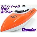 送料無料(通常地域)!HEYUAN◇RC SPEED SHIPラジコンボート船「Thunder/サンダー」/オレンジ