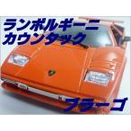 Bburago/ブラーゴ◇ランボルギーニカウンタック5000◇1/24ダイキャストモデルミニカー/オレンジ