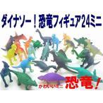 メール便なら送料108円!ティラノサウルス、トリケラトプスなどダイナソー恐竜フィギュアmini(ミニフィギア)24種類セット