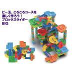 送料無料(通常地域)!知育玩具◇自由にコースが作れるビー玉コロコロスライダー/ブロックスライダーBIG