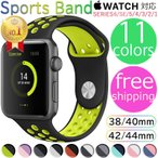 Apple watch バンド スポーツ シリコン ラバー series 4 5 3 2 1 アップル ウォッチ