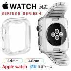 Apple Watch 5 4 ケース カバー 44mm 40mm アップルウォッチ 透明 クリア