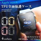 Apple Watch 5 4 3 2 ケース カバー 44mm 42mm 40mm 38mm アップルウォッチ 全面保護