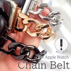 Apple watch バンド ベルト チェーン 女性 交換 アップルウォッチ アクセサリー