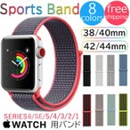 Apple Watch スポーツ ベルト バンド アップルウォッチ 対応 ナイロンベルト