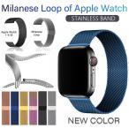 アップルウォッチ バンド Apple Watch ベルト ミラネーゼ 38 40 42 44 mm