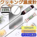 温度計 料理 調理 調理用温度計 食品 クッキング デジタル パン お菓子 ミルク ペンサーモ キッチン