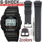 G-shock ベルト 交換 互換ベルト 替えベルト バネ棒 付き DW-5600 DW-6900