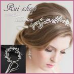 ヘッドドレス ウェディング クリスタル リーフ 花嫁 ヘアアクセサリー