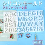 シリコンモールド レジン アルファベット イニシャル 正面版 反面版 数字 英数字 イニシャル 36型
