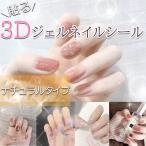 ネイルシール ジェルネイルシール 貼るだけ 手 指 簡単 ラメ ハート ネイルアート セルフネイル 3Dネイル